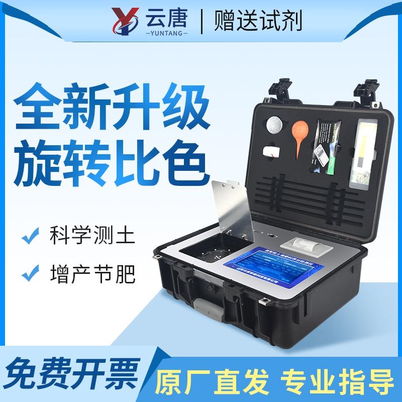 复合肥养分含量检测仪生产厂家选云唐